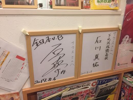 いつも宅配しているサウスさんに日本を代表する石川祐希選手がカットしていた